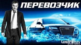Перевозчик (1 Сезон) 6 серия - Горячий лёд...