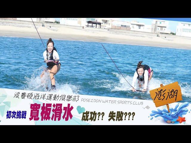 ⛵️澎湖行程◾▪◾▪ 初次挑戰寬板滑水 到底成功? 失敗? 波賽頓海洋運動