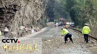 《中国财经报道》四川珙县:发生5.6级地震 震源深度8千米 20190704 11:00 | CCTV财经