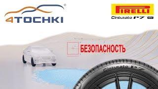 Pirelli Cinturato P7 - безопасность на мокрой дороге