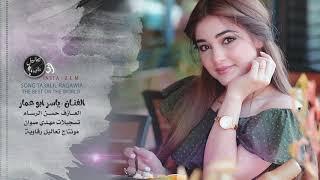 ع الاه وا ويليه - ياسر ابو عمار