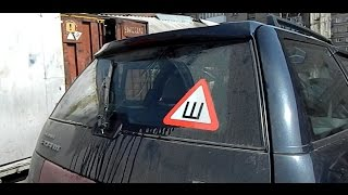 Замена омывателя заднего стекла. Ваз 2111