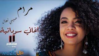 مرام محمد - حبيبي تعال نتلم