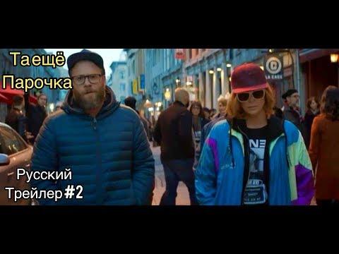 Та ещё парочка | Русский трейлер #2 (2019) Шарлиз Терон, Сет Роген