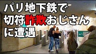 (27)パリの地下鉄で変な詐欺師に出会う【東京~ロンドン鉄道の旅第22日】パリ 8/24-01