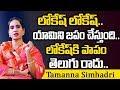 యామినికి గట్టిగా ప్యాకేజీ ఇచ్చాడు | Tamanna Simhadri Reveals Relation Of Yamini sadineni With Lokesh
