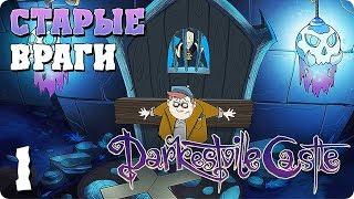 Прохождение Darkestville Сastle. ЧАСТЬ 1. СТАРЫЕ ВРАГИ 1080p 60fps