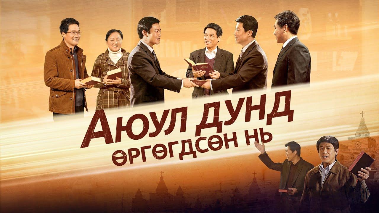 """Христийн сүмийн кино """"Аюул дунд өргөгдсөн нь"""" Эзэн Есүсийн эргэн ирэлтийг азаар угтан авах (Монгол хэлээр)"""