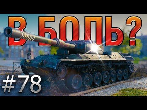 В БОЛЬ? Выпуск №78. Leopard PT A и его ПРИЯТНЫЙ БОНУС [World of Tanks]
