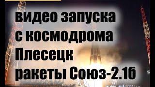 Запуска с космодрома Плесецк ракеты