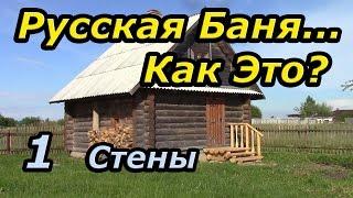 видео русская баня