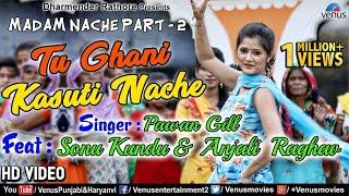 Tu Ghani Kasuti Nache | Latest Haryanvi Songs Haryanavi 2018 | Feat : Sonu Kundu & Anjali Raghav