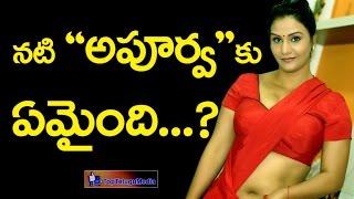 Actress Apoorva With Draw Police Complaint | నటి అపూర్వ కు ఏమైంది..? |TopTeluguMedia