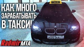 Как заработать в такси !!! И где??