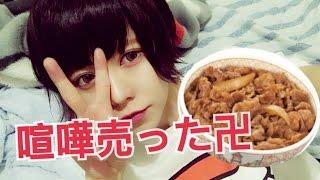 某大食いyoutuberに喧嘩売った【牛丼チャレンジ】 thumbnail