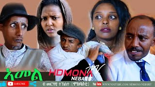 HDMONA - ኣመል ብ መርሃዊ ተኸስተ  Amel by Merhawi Tekeste (Mokbaeti) New Eritrean Comedy 2019