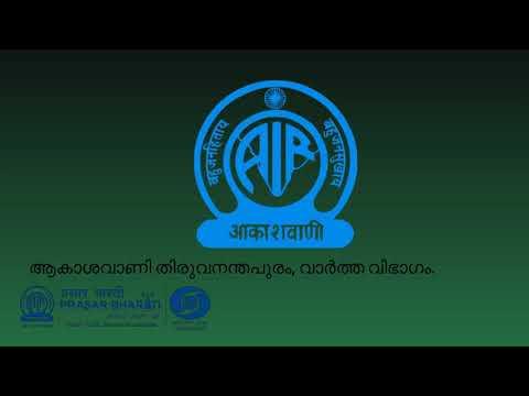 ആകാശവാണി വാർത്താതരംഗിണി | 06-5-2021 | 09.00 A.M. | All India Radio News Thiruvananthapuram