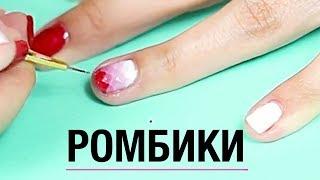 Простой узор для ногтей. Дизайн ногтей дома. Геометрический узор из гель лаков. Ромбы на ногтях