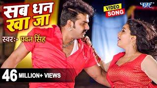 Pawan Singh का नया सबसे हिट गाना सब धन खाजा Sikha Mishra Superhit Film Bhojpuri Songs 2017