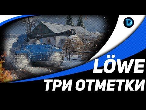 LOWE - ТРИ ОТМЕТКИ - ФИНАЛ   Стрим КОРМ2 World Of Tanks