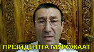 Ўзбекистон Президентига мурожаат