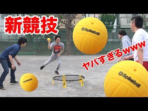 新競技スパイクボールがマジで面白すぎたwww