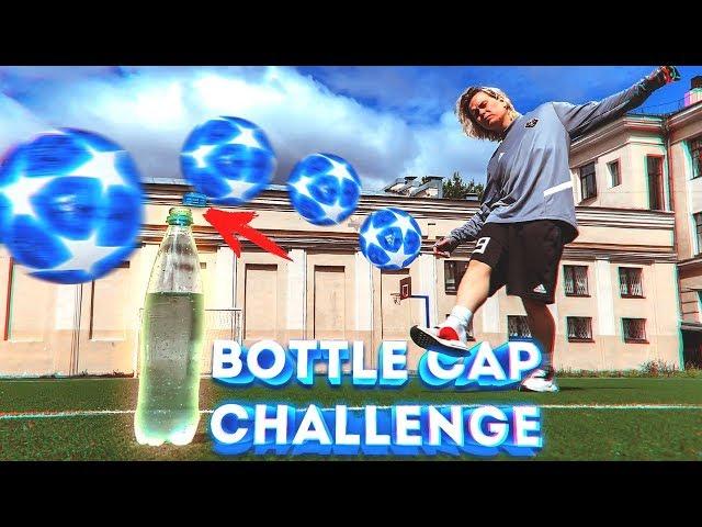BOTTLE CAP ЧЕЛЛЕНДЖ | Открыть бутылку ФУТБОЛЬНЫМ мячом.