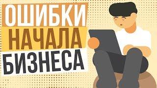 видео Основные моменты организации бизнеса