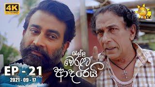 Ralla Weralata Adarei | Episode 21 | 2021-09-17 Thumbnail