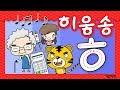 자음송 14 ㅎ 히읗송 자음친구 히읗송 Korean Alphabet Song ㄱㄴㄷ노래 한글동요 한글송 유아동요 Learn Korean mp3