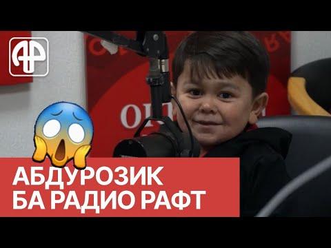 Звезда интернета Абдурозик зашел в гости в радио Asia-Plus