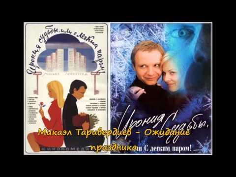 Клип Микаэл Таривердиев - Ожидание праздника