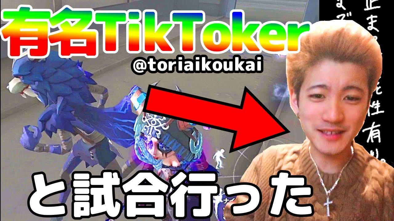 有名TikTokerと何試合か行った【identityV】【第五人格 ランク戦】