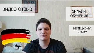 Отзыв о курсах немецкого языка онлайн в школе Инны Левенчук