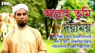 Allah Tumi Doyamoy || Abu taher Misba || Bangla Islamic Song 2017