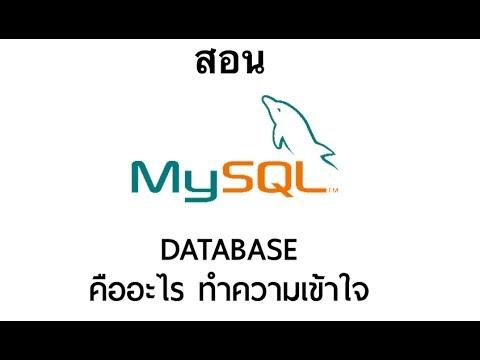 ฐานข้อมูล Database คืออะไร - สอน MySql