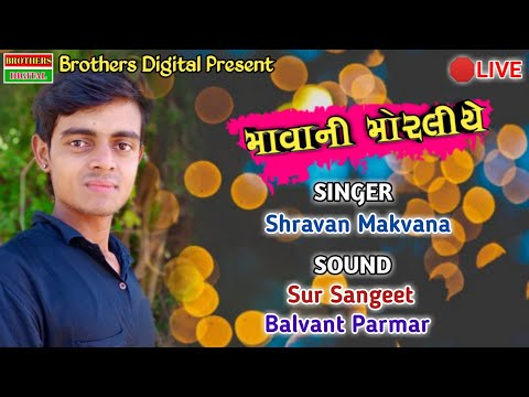 Mava Ni Morliye Bhajan Audio Song // Shravan Makvana // Sur Sangit Dj Sound // New Gujarati Bhajan
