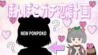 [LIVE] NEW PONPOKO 発表会!!!#ぽんぽこ生放送