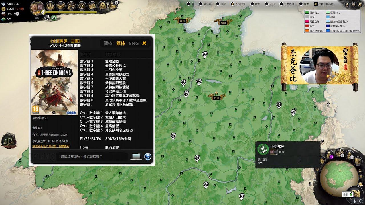 全軍破敵:三國 十七項修改器及密技 教學 下載 讓沒時間玩的你也可以統一中國 Total War: Three Kingdoms - YouTube