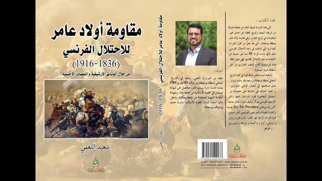 مداخلة الاستاذ سعيد النعمي في حفل توقيع كتابه  مقاومة أولاد عامر للاحتلال الفرنسي