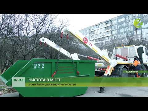 Телеканал Z: На часі - У Запоріжжі встановлюють контейнери для великогабаритного сміття - 11.12.2020