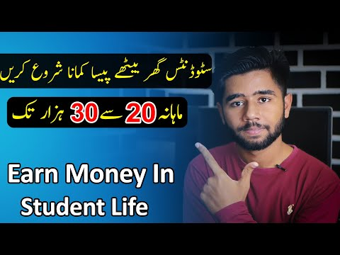 How to Earn Money Online In Student Life Business Ideas For Students In Pakistan Make Money Students