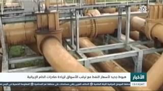 التلفزيون العربي | هبوط جديد لأسعار النفط مع ترقب الأسواق لزيادة الصادرات الخام الإيرانية