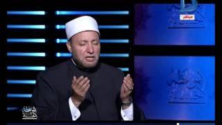 الموعظة الحسنة|دعاء الشيخ
