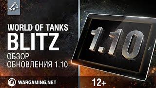 WoT Blitz. Обзор обновления 1.10