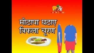 त्रिफला चूर्ण मोटापा कम करने के लिए / Triphala Churna To Reduce obesity