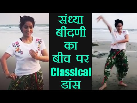 Deepika Singh's beautiful CLASSICAL DANCE on  BEACH goes Viral। FilmiBeat thumbnail