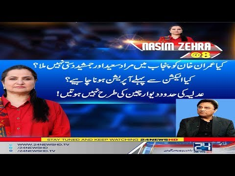 Exclusive talk with Naeem Bukhari | Nasim Zehra @8 | 18 March 2018 | 24 News HD