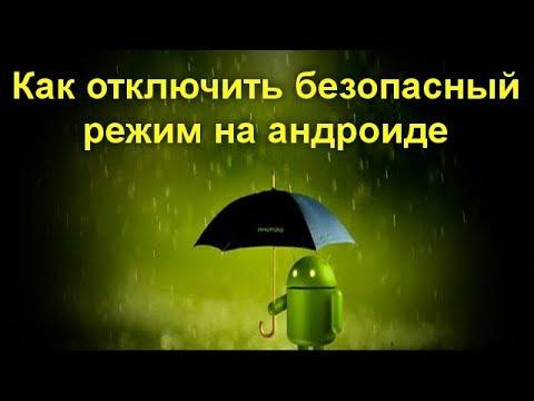 Как отключить безопасный режим на андроид планшете