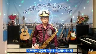 기죽지마(김수애) / 테너 색소폰 / 이석화